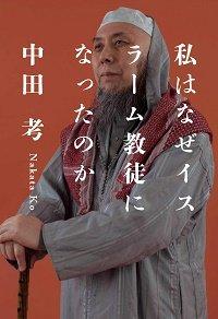 nakatakou_161101.jpg