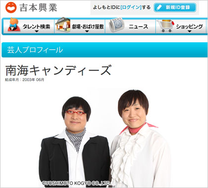 nankaicandies_01_160102.jpg
