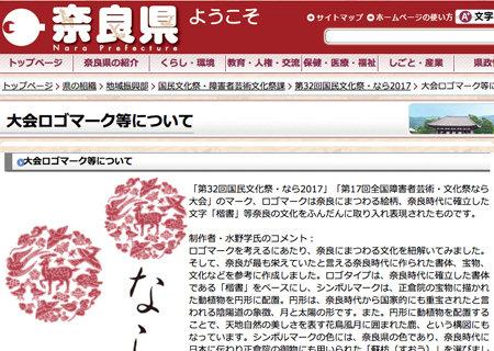 nara_160929_top.jpg