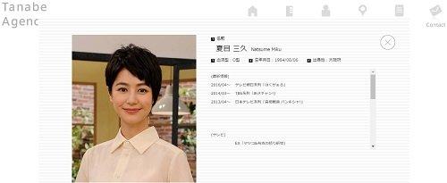 natsumemiku_160824.jpg
