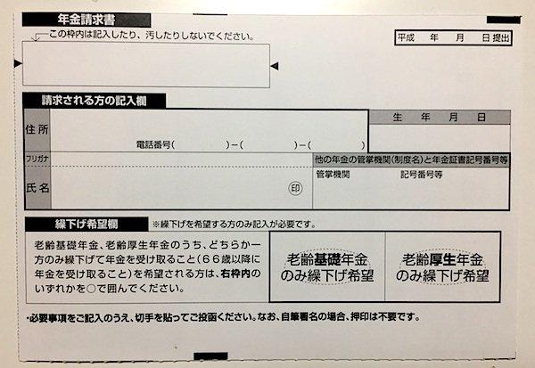 田崎史郎が年金繰り下げ問題で「僕は65歳から年金もらってる」! 安倍政権は必死で繰り下げPRしてるのにの画像2