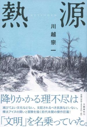 麻生太郎の単一民族発言への擁護とアイヌヘイトが跋扈するなか、アイヌのアイデンティティを描いた『熱源』が直木賞を受賞!の画像1