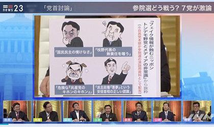 『news23』党首討論で安倍首相の醜態一部始終! 自民党フェイク本配布問題で悪あがき、ルール無視に小川彩佳は…の画像1