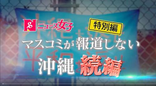 『ニュース女子』のヘイトデマを、安倍チルドレンの自民党西田昌司議員が「在日差別はヘイトじゃない」と擁護の画像1