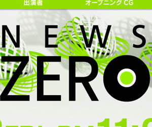 『ZERO』有働のパートナーに浮上した青山和弘記者の安倍御用っぷり! 昭恵氏の「籠池夫妻はしつこくて大変」発言も隠蔽の画像1