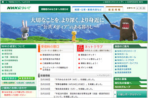 NHKが森友報道を牽引してきた記者を報道から外す安倍政権忖度人事! メディア研究者・NHK元経営委員らが抗議の画像1