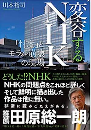 NHKで国谷裕子を降板に追い込んだ官邸の代弁者が専務理事に復帰! 安倍政権批判の完全封殺への画像1