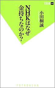 nhkkane_01_140729.jpg