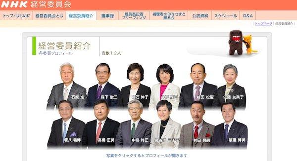 NHKがかんぽ報道にNHK経営委が介入し圧力をかけた背景! 日本郵政幹部と菅官房長官、総務省のただならぬ関係の画像1