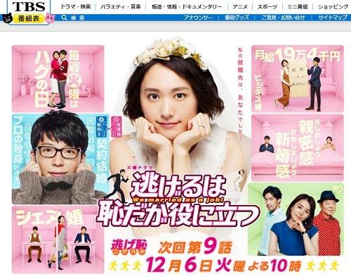 nigehaji_161130.jpg