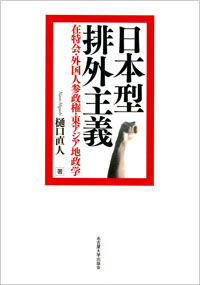 nihongatahaigaishugi_01_150530.jpg