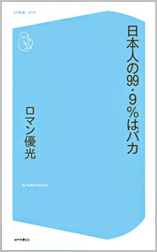 nihonjinno_01_150530.jpg
