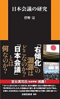 nihonkaigi_160601.jpg
