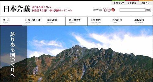 nihonkaigi_160712.jpg