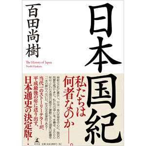 百田尚樹『日本国紀』の無知と矛盾にネットから総ツッコミが! 同じ本なのに主張がバラバラ、監修者降板騒動もの画像1