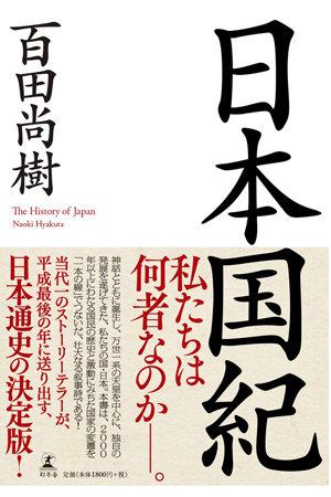 安倍首相やつるの剛士も愛読宣言! 百田尚樹『日本国紀』に今度は「Yahoo!知恵袋」からのコピペ疑惑が浮上の画像1