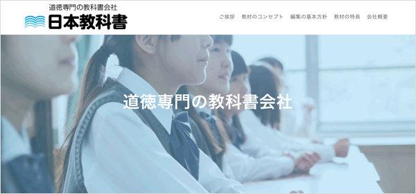 nihonkyoukasho_01_180221.jpg