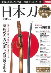 nihontou_01_150501.jpg