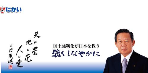 GoTo受託団体から二階幹事長らにわたったのは4200万円献金だけではなかった! 二階派のパーティ券を巨額購入の画像1