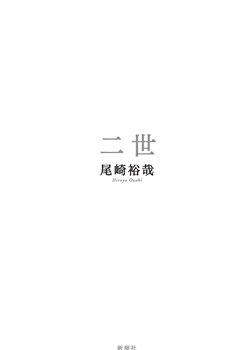 nisei_160902_top.jpg