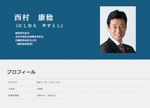 西村大臣の飲食店圧力に菅首相が同調していた証拠が…しかも国税の取引停止指示を継続、業者への支援金は拒否連発で支払い2割の画像1