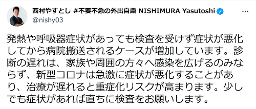 「入院させない」だけじゃない、東京は濃厚接触者も「検査できない」状態! それでも西村康稔は「直ちに検査を」と説教する無責任の画像1