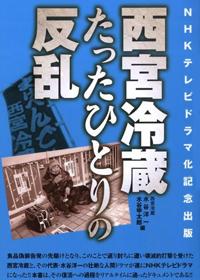 nishinomiyareizo_01_141029.jpg