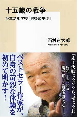 西村京太郎が陸軍エリート養成学校で見たカルト的精神主義「日本人は戦争に向いていない」の画像1