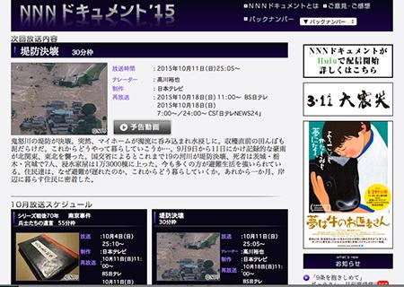 nnn_151008_top.jpg