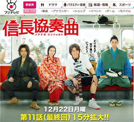 nobunaga_01_141222.jpg