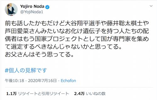 RADWIMPS野田洋次郎の優生思想丸出し差別発言の背景! テレビやネットでも公然とアスリートの遺伝子を残せ的言説が流通の画像1