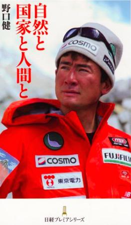 グレタさん攻撃の登山家・野口健のスポンサーは飛行機燃料も販売するコスモ石油! 電力業界の広告で再生エネルギー批判もの画像1