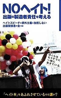 nohate_150125.jpg