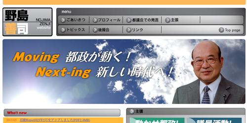 nojima_01_140918.jpg