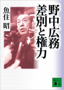 野中広務が語っていた安倍政権への怒り!「安倍首相は東條英機と変わらない」「麻生太郎の部落差別発言は絶対許さん」の画像1