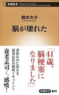nougakowareta_160810.jpg