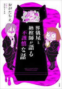 noukanshi_01_150817.jpg