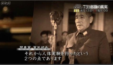 NHKが731部隊の人体実験証言テープを公開し、安倍政権につながる重大な問題を指摘! ネトウヨが錯乱状態に  の画像1