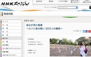 NHKスペシャルで小野文恵アナが祖父の戦争加害に向き合うレポート! ネトウヨ議員・和田政宗が早速圧力の画像1