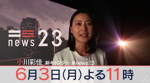小川彩佳『NEWS23』にテレビ朝日が『激レアさん』をぶつける妨害! ジャーナリズム放棄し『報ステ』から追い出したくせにの画像1