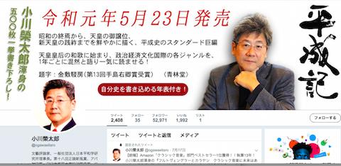 安倍首相があの小川榮太郎と電話で「桜を見る会」問題に開き直り弁明!「中止は参加者が嫌がらせされるから」 の画像1