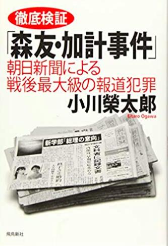 「森友加計は朝日の捏造」とした小川榮太郎の安倍擁護本を東京地裁が14カ所も「真実性なし」と認定! 選挙に利用した自民党の責任はの画像1