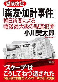 加計学園獣医学部の講義で、小川榮太郎の「モリカケは朝日の捏造」デマ本が参考書に指定! ヘイト本、日本スゴイ本も…の画像1