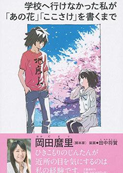 『あの花』と『ここさけ』は自らのひきこもり体験から生まれた…脚本家の岡田麿里が告白した自伝が話題!の画像1
