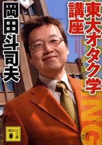 okadatoshio_01_150121.jpg