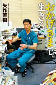 okagesama_01_140919.jpg