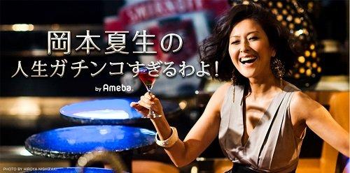okamotonatsuki_160504.jpg