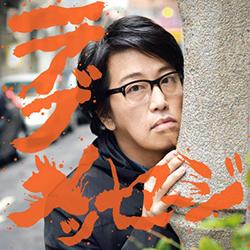 okamura_151029_top.jpg