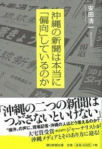 okinawanoshinbun_160921.jpg