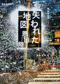 本屋大賞と直木賞をW受賞した恩田陸が新作小説でナショナリズム批判! 「東京オリンピックが決まって、すごく嫌な気持ちに」の画像1